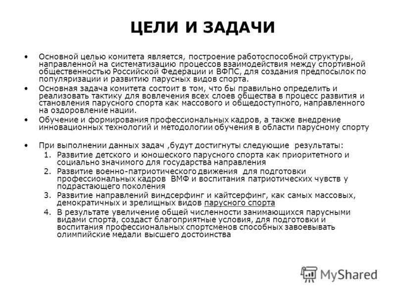 ЦЕЛИ И ЗАДАЧИ Основной целью комитета является, построение работоспособной структуры, направленной на систематизацию процессов взаимодействия между спортивной общественностью Российской Федерации и ВФПС, для создания предпосылок по популяризации и ра