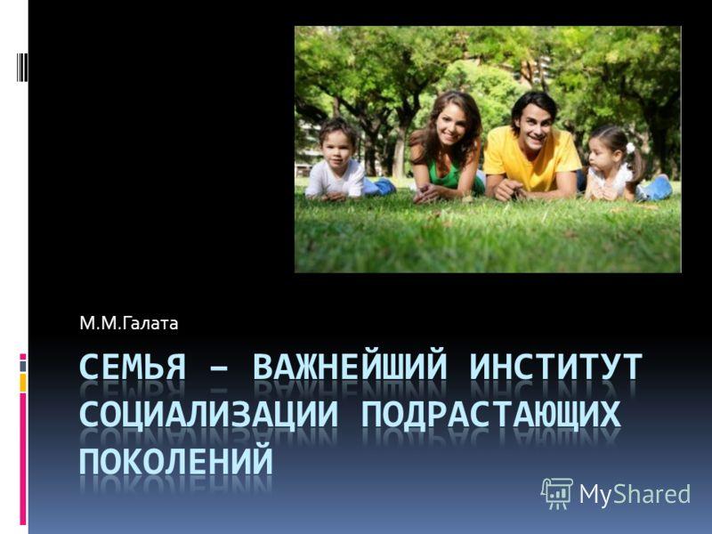 М.М.Галата