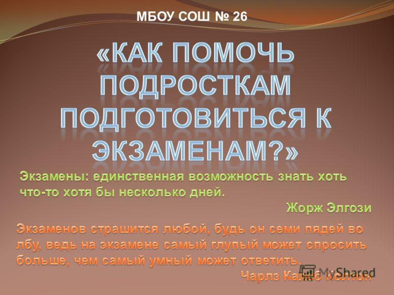 МБОУ СОШ 26