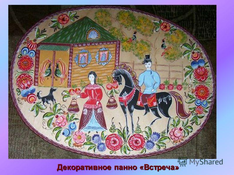 Декоративное панно «Встреча»