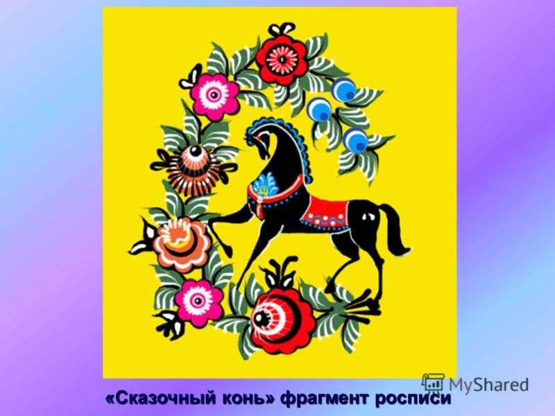 «Сказочный конь» фрагмент росписи