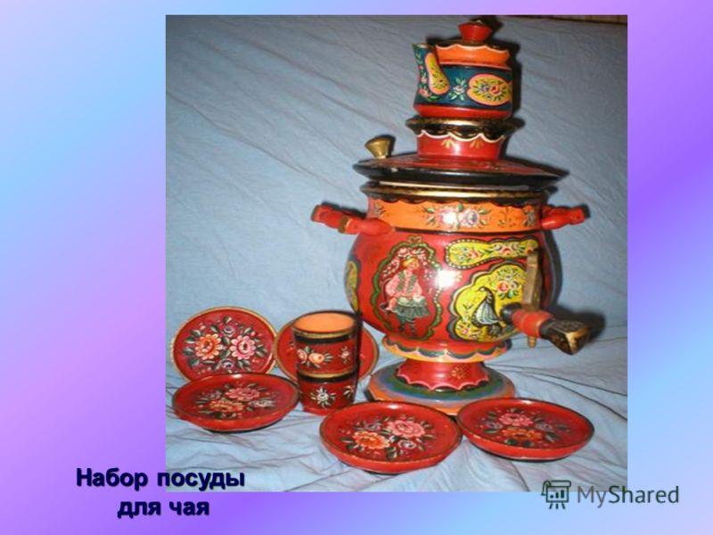 Набор посуды для чая для чая