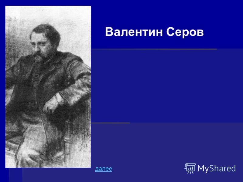 Валентин Серов далее