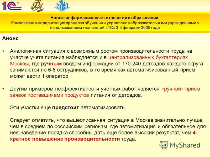 Анонс Аналогичная ситуация с возможным ростом производительности труда на участке учета питания наблюдается и в централизованных бухгалтериях Москвы, где ручным вводом информации от 170-240 детсадов каждого округа занимаются по 6-8 сотрудников, в то