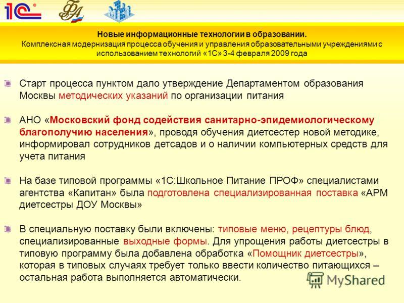 Старт процесса пунктом дало утверждение Департаментом образования Москвы методических указаний по организации питания АНО «Московский фонд содействия санитарно-эпидемиологическому благополучию населения», проводя обучения диетсестер новой методике, и