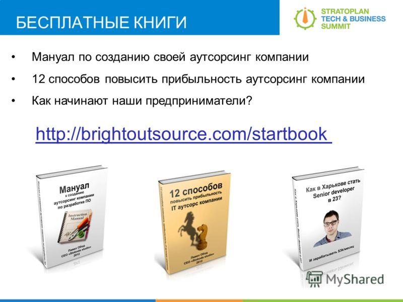 БЕСПЛАТНЫЕ КНИГИ М http://brightoutsource.com/startbook Мануал по созданию своей аутсорсинг компании 12 способов повысить прибыльность аутсорсинг компании Как начинают наши предприниматели?