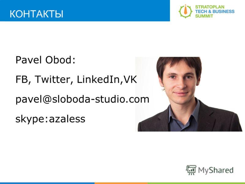 КОНТАКТЫ Pavel Obod: FB, Twitter, LinkedIn,VK pavel@sloboda-studio.com skype:azaless