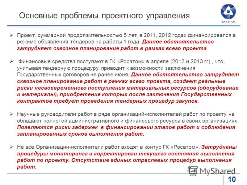10 Основные проблемы проектного управления Проект, суммарной продолжительностью 5 лет, в 2011, 2012 годах финансировался в режиме объявления тендеров на работы 1 года. Данное обстоятельство затрудняет сквозное планирование работ в рамках всего проект