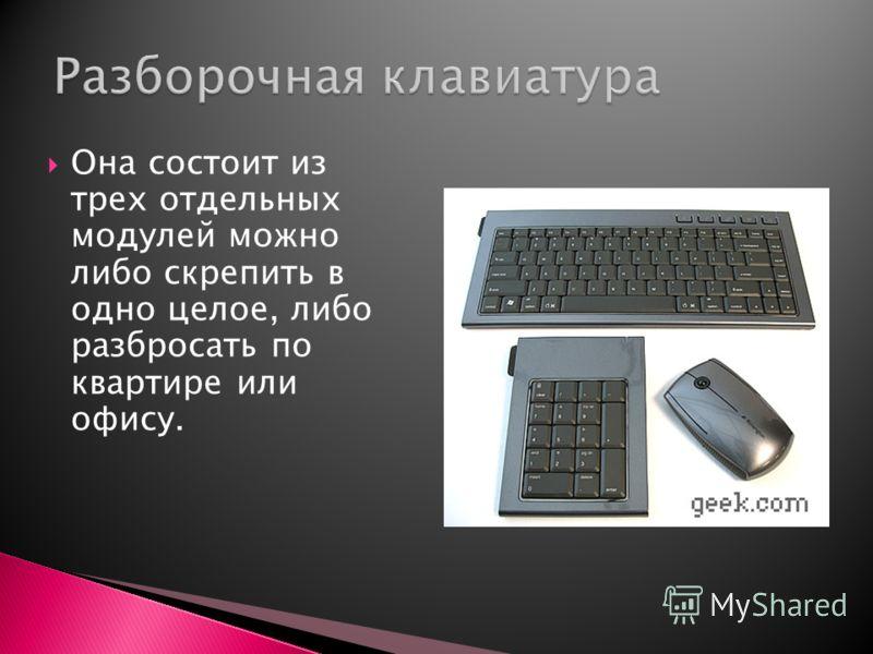 Она состоит из трех отдельных модулей можно либо скрепить в одно целое, либо разбросать по квартире или офису.