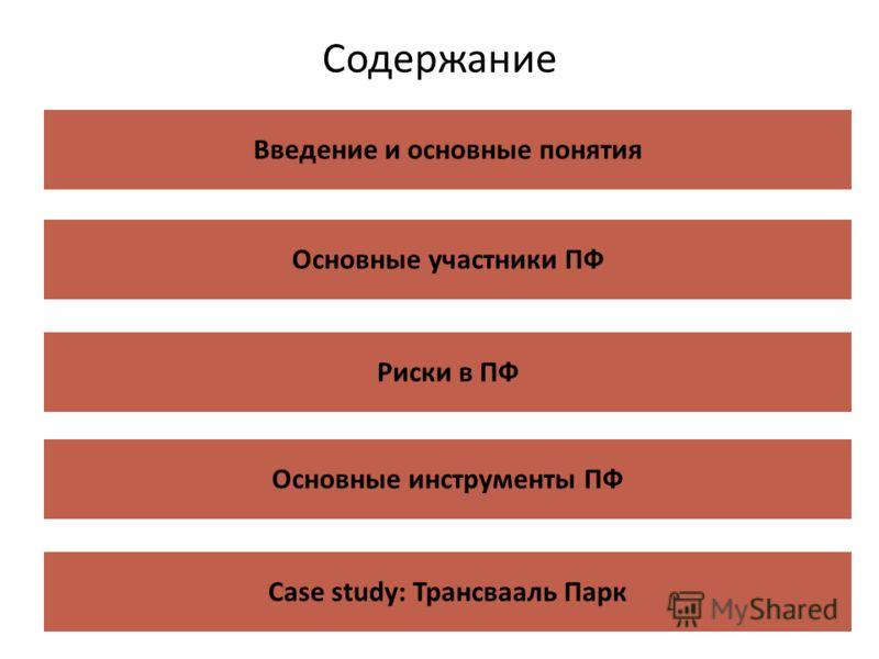 Содержание Введение и основные понятия Основные участники ПФ Риски в ПФ Case study: Трансвааль Парк Основные инструменты ПФ