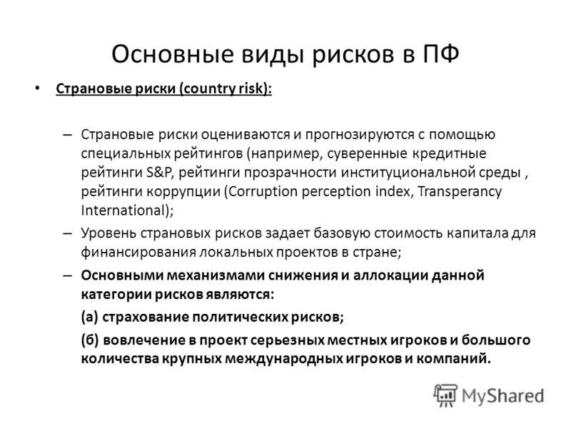 Основные виды рисков в ПФ Страновые риски (country risk): – Страновые риски оцениваются и прогнозируются с помощью специальных рейтингов (например, суверенные кредитные рейтинги S&P, рейтинги прозрачности институциональной среды, рейтинги коррупции (