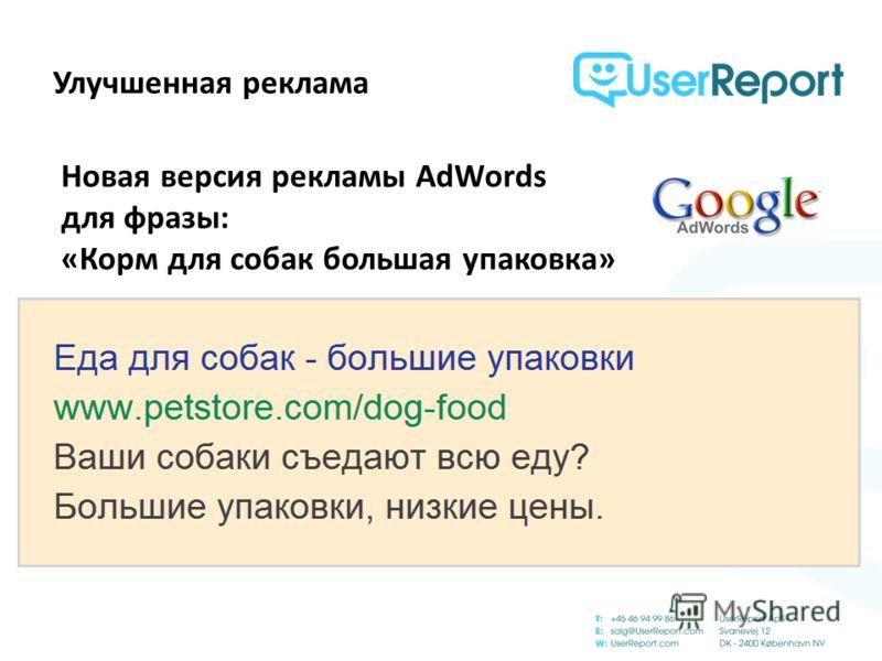 Улучшенная реклама Новая версия рекламы AdWords для фразы: «Корм для собак большая упаковка»