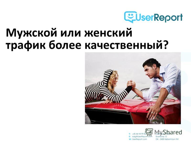 Мужской или женский трафик более качественный?