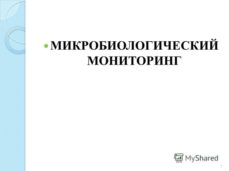 МИКРОБИОЛОГИЧЕСКИЙ МОНИТОРИНГ 7