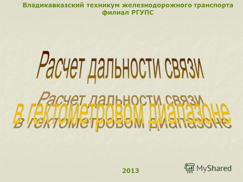 Владикавказский техникум железнодорожного транспорта филиал РГУПС 2013