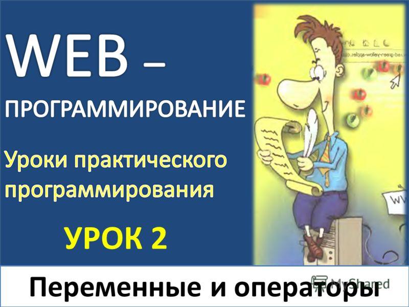 Переменные и операторы УРОК 2