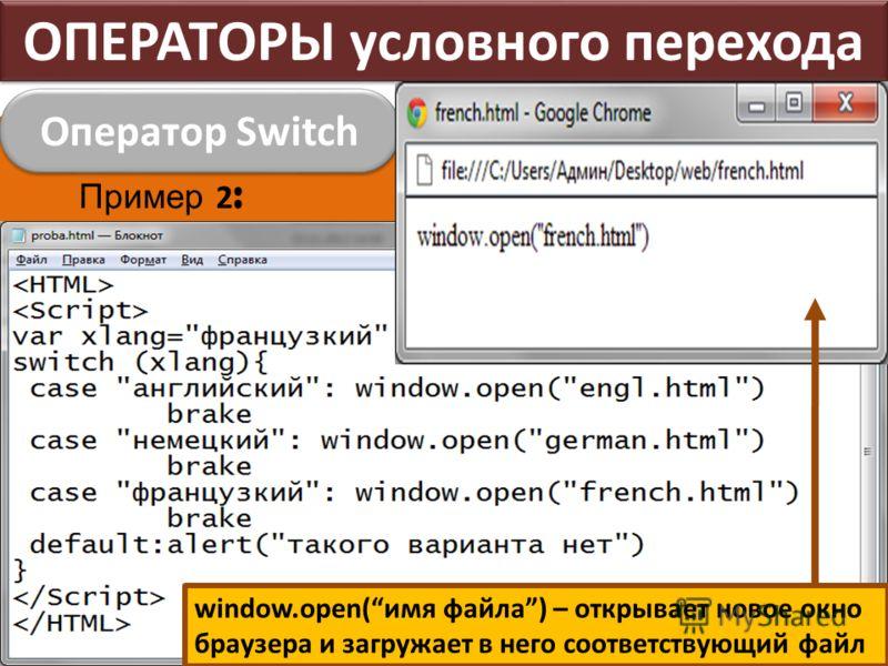 Оператор Switch ОПЕРАТОРЫ условного перехода Пример 2 : Переменная xlang содержит название языка, который выбрал пользователь и ввел в поле формы. window.open(имя файла) – открывает новое окно браузера и загружает в него соответствующий файл