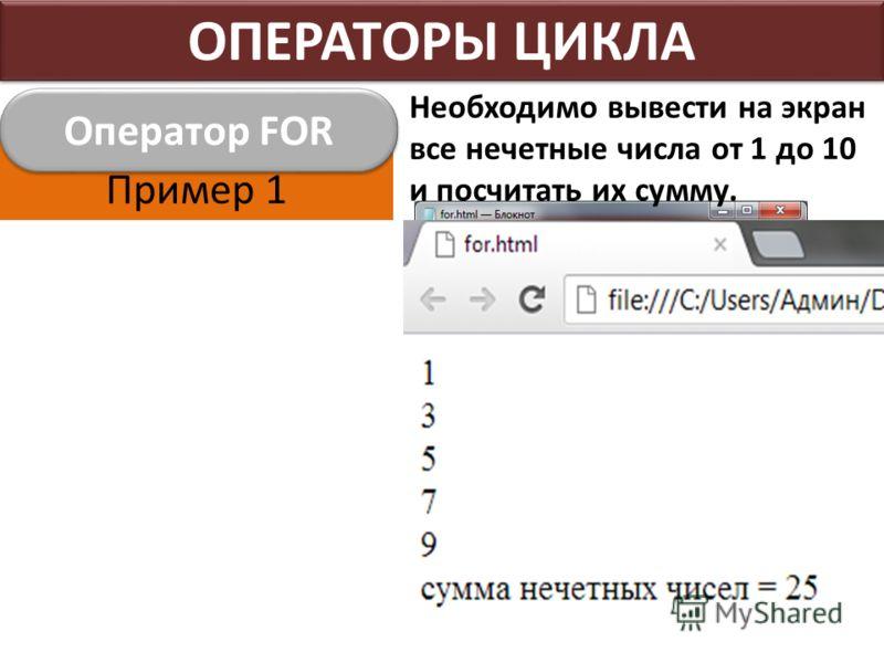 Пример 1 Оператор FOR ОПЕРАТОРЫ ЦИКЛА Необходимо вывести на экран все нечетные числа от 1 до 10 и посчитать их сумму.