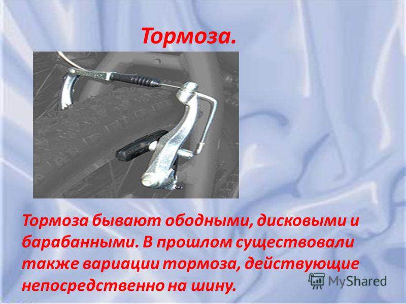 Тормоза. Тормоза бывают ободными, дисковыми и барабанными. В прошлом существовали также вариации тормоза, действующие непосредственно на шину.
