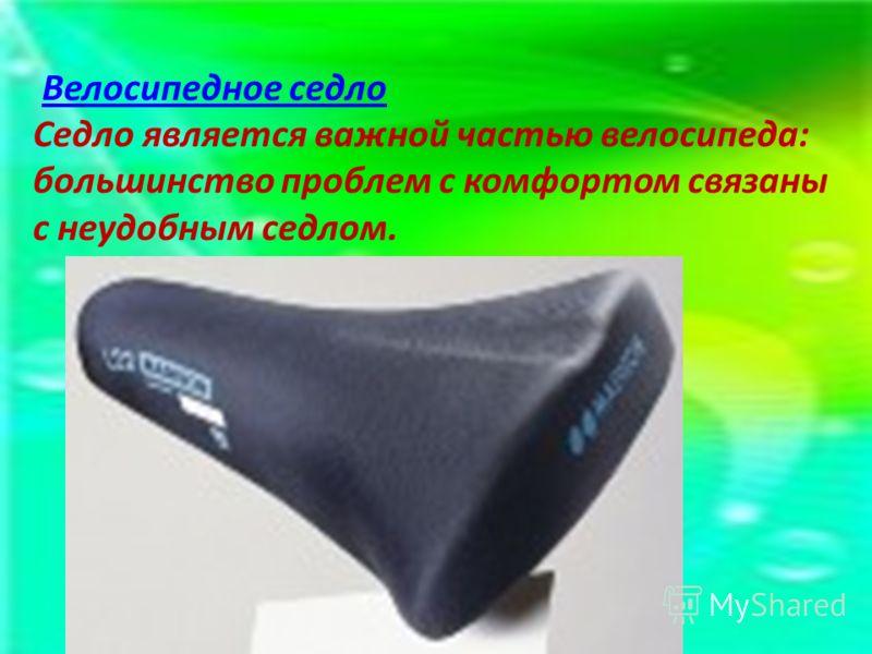 Велосипедное седло Седло является важной частью велосипеда: большинство проблем с комфортом связаны с неудобным седлом.