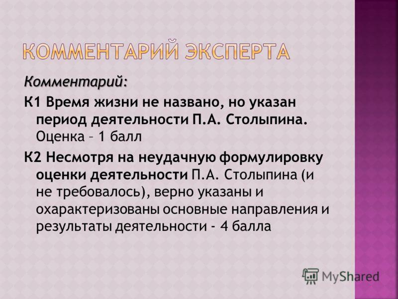 П.А.Столыпин председатель Совета министров и министр внутренних дел в 1906- 1911 годах. Он боролся с первой русской революцией (1905-1907 годов) и ее последствиями. Деятельность его неоднозначна. Во-первых, он был известен своей аграрной реформой. По