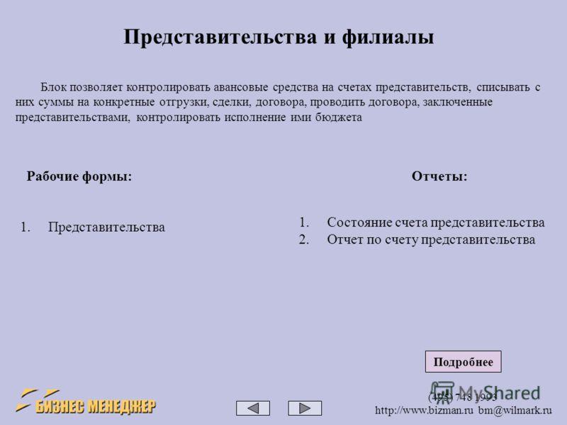 (495) 748 1993 http://www.bizman.ru bm@wilmark.ru Представительства и филиалы Блок позволяет контролировать авансовые средства на счетах представительств, списывать с них суммы на конкретные отгрузки, сделки, договора, проводить договора, заключенные