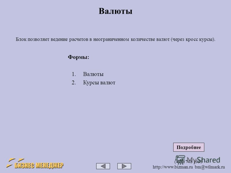 (495) 748 1993 http://www.bizman.ru bm@wilmark.ru Блок позволяет ведение расчетов в неограниченном количестве валют (через кросс курсы). Валюты Формы: 1.Валюты 2.Курсы валют Подробнее