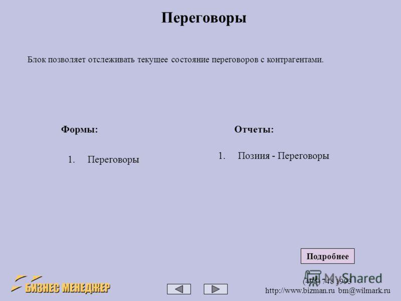 (495) 748 1993 http://www.bizman.ru bm@wilmark.ru Блок позволяет отслеживать текущее состояние переговоров с контрагентами. Переговоры Формы:Отчеты: 1.Переговоры 1.Позиия - Переговоры Подробнее