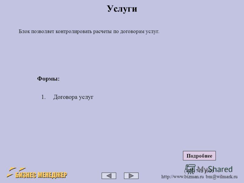 (495) 748 1993 http://www.bizman.ru bm@wilmark.ru Блок позволяет контролировать расчеты по договорам услуг. Услуги Формы: 1.Договора услуг Подробнее