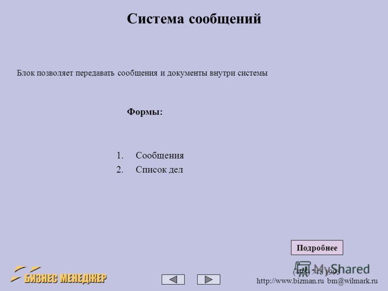 (495) 748 1993 http://www.bizman.ru bm@wilmark.ru Блок позволяет передавать сообщения и документы внутри системы Система сообщений Формы: 1.Сообщения 2.Список дел Подробнее