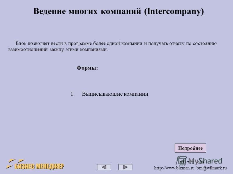 (495) 748 1993 http://www.bizman.ru bm@wilmark.ru Блок позволяет вести в программе более одной компании и получать отчеты по состоянию взаимоотношений между этими компаниями. Ведение многих компаний (Intercompany) Формы: 1.Выписывающие компании Подро