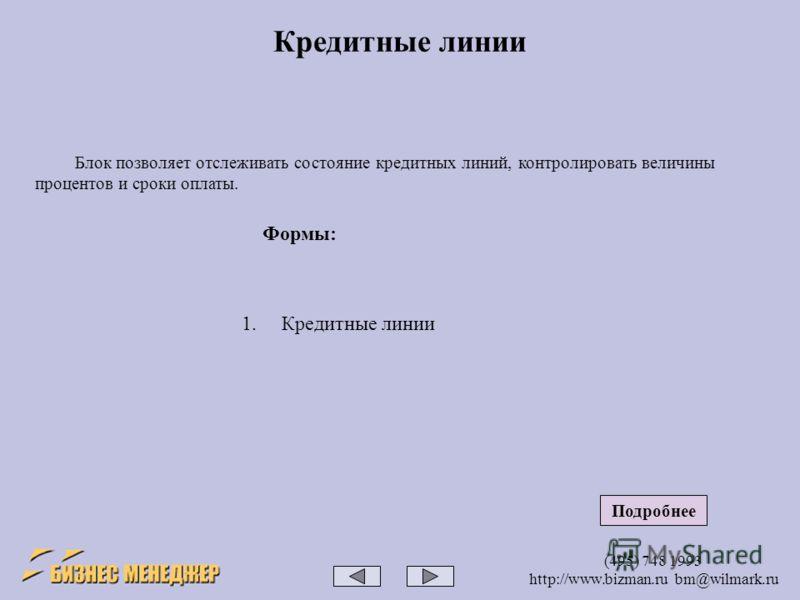 (495) 748 1993 http://www.bizman.ru bm@wilmark.ru Блок позволяет отслеживать состояние кредитных линий, контролировать величины процентов и сроки оплаты. Кредитные линии Формы: 1.Кредитные линии Подробнее