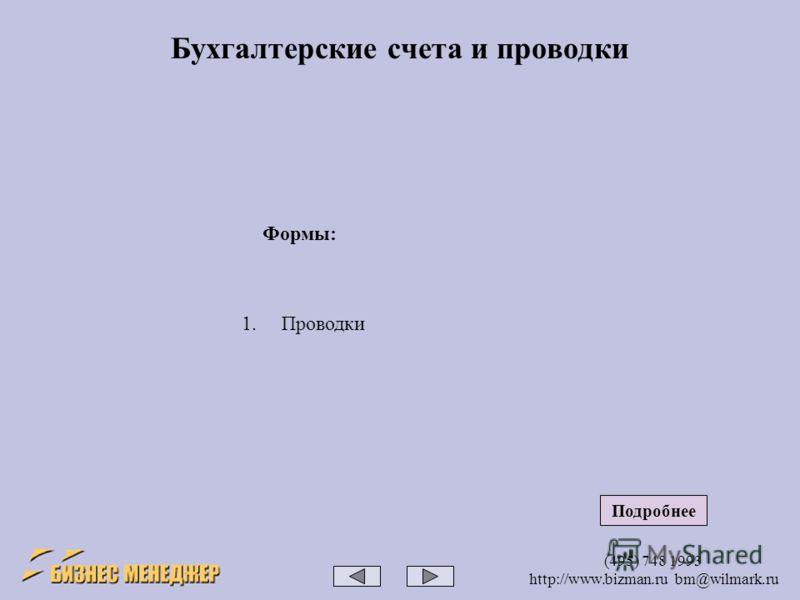 (495) 748 1993 http://www.bizman.ru bm@wilmark.ru Бухгалтерские счета и проводки Формы: 1.Проводки Подробнее