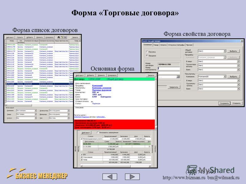 (495) 748 1993 http://www.bizman.ru bm@wilmark.ru Форма «Торговые договора» Форма список договоров Форма свойства договора Основная форма