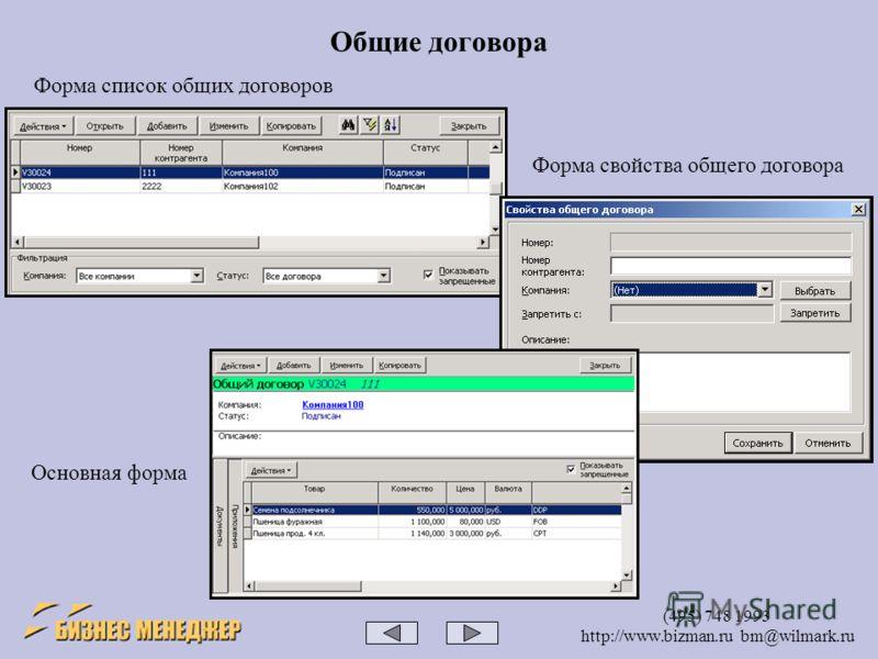 (495) 748 1993 http://www.bizman.ru bm@wilmark.ru Общие договора Форма список общих договоров Форма свойства общего договора Основная форма