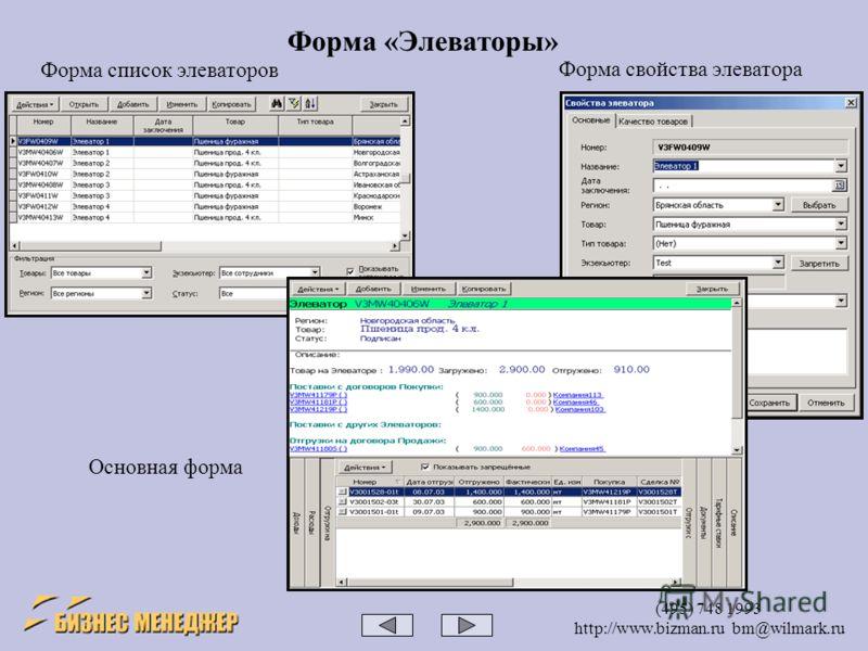 (495) 748 1993 http://www.bizman.ru bm@wilmark.ru Форма «Элеваторы» Форма список элеваторов Форма свойства элеватора Основная форма