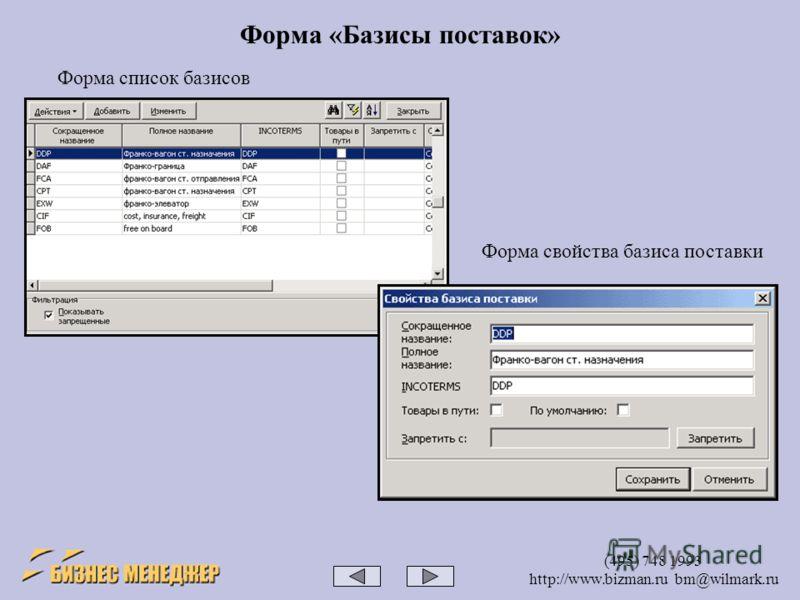 (495) 748 1993 http://www.bizman.ru bm@wilmark.ru Форма «Базисы поставок» Форма список базисов Форма свойства базиса поставки
