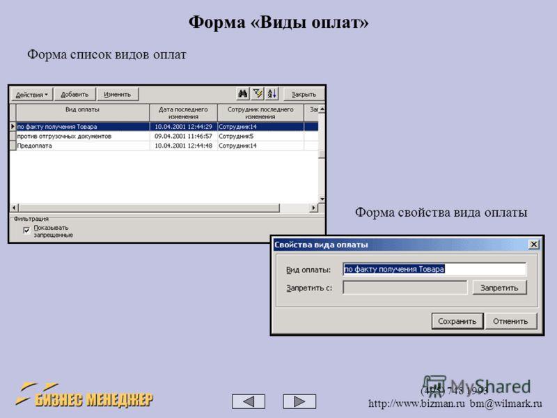 (495) 748 1993 http://www.bizman.ru bm@wilmark.ru Форма «Виды оплат» Форма список видов оплат Форма свойства вида оплаты