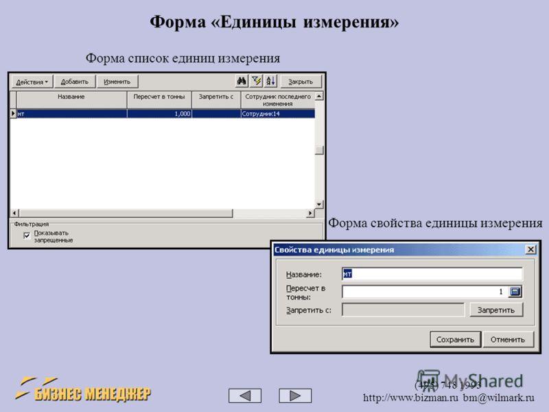 (495) 748 1993 http://www.bizman.ru bm@wilmark.ru Форма «Единицы измерения» Форма список единиц измерения Форма свойства единицы измерения