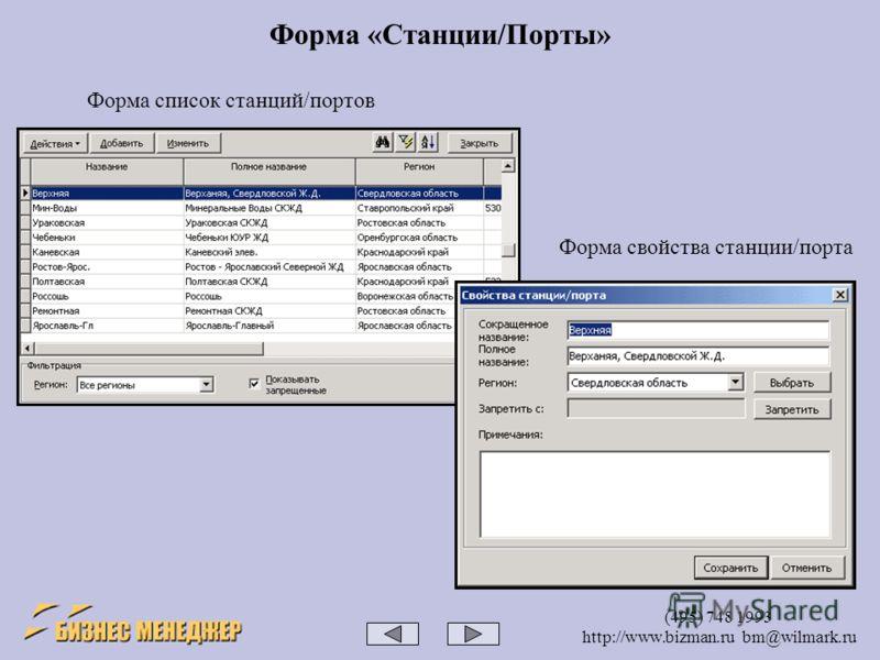 (495) 748 1993 http://www.bizman.ru bm@wilmark.ru Форма «Станции/Порты» Форма список станций/портов Форма свойства станции/порта
