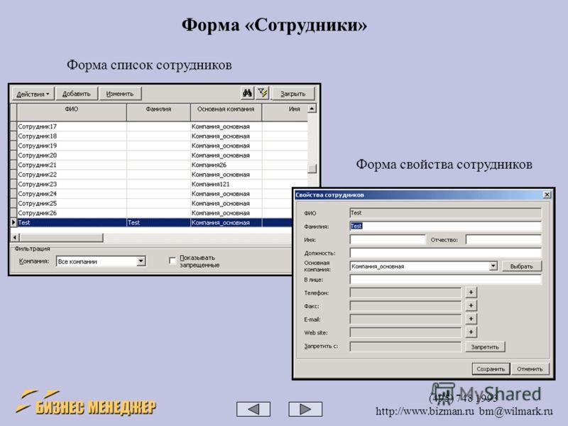(495) 748 1993 http://www.bizman.ru bm@wilmark.ru Форма «Сотрудники» Форма список сотрудников Форма свойства сотрудников
