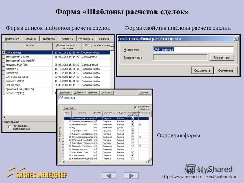 (495) 748 1993 http://www.bizman.ru bm@wilmark.ru Форма «Шаблоны расчетов сделок» Форма список шаблонов расчета сделок Форма свойства шаблона расчета сделки Основная форма