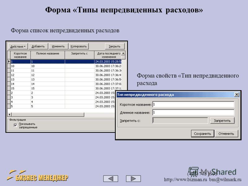 (495) 748 1993 http://www.bizman.ru bm@wilmark.ru Форма «Типы непредвиденных расходов» Форма список непредвиденных расходов Форма свойств «Тип непредвиденного расхода