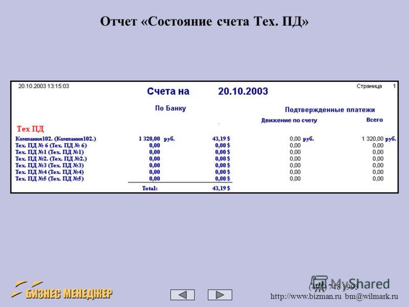 (495) 748 1993 http://www.bizman.ru bm@wilmark.ru Отчет «Состояние счета Тех. ПД»