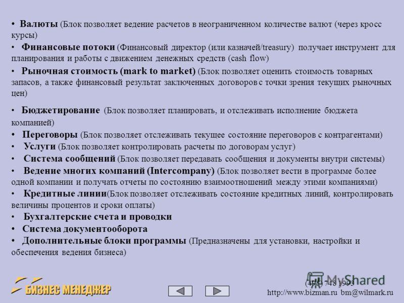 (495) 748 1993 http://www.bizman.ru bm@wilmark.ru Валюты (Блок позволяет ведение расчетов в неограниченном количестве валют (через кросс курсы) Финансовые потоки (Финансовый директор (или казначей/treasury) получает инструмент для планирования и рабо