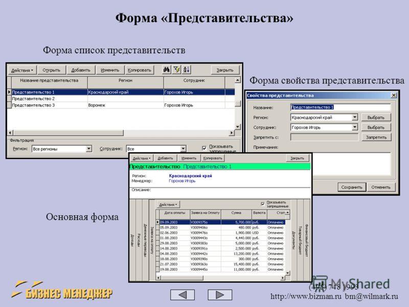 (495) 748 1993 http://www.bizman.ru bm@wilmark.ru Форма «Представительства» Форма список представительств Форма свойства представительства Основная форма