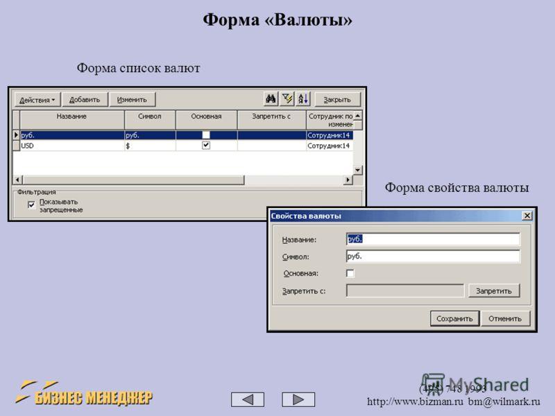(495) 748 1993 http://www.bizman.ru bm@wilmark.ru Форма «Валюты» Форма список валют Форма свойства валюты