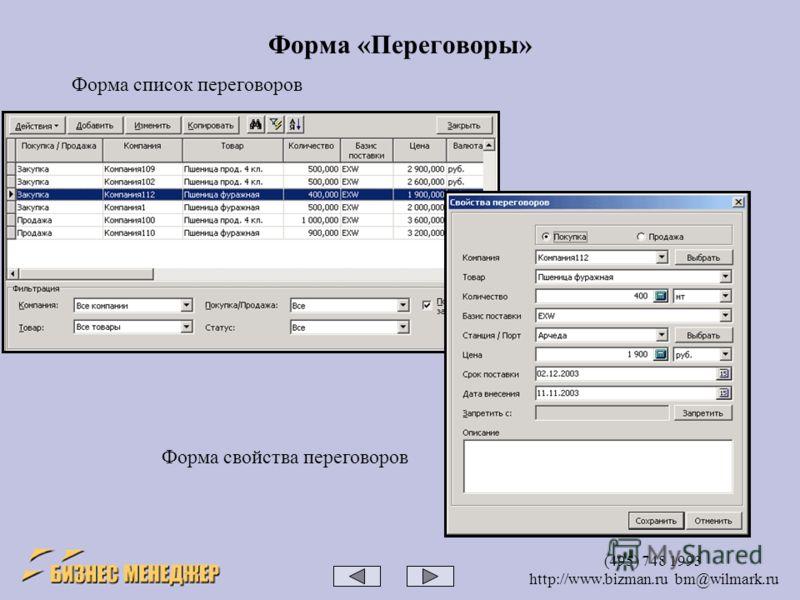 (495) 748 1993 http://www.bizman.ru bm@wilmark.ru Форма «Переговоры» Форма список переговоров Форма свойства переговоров