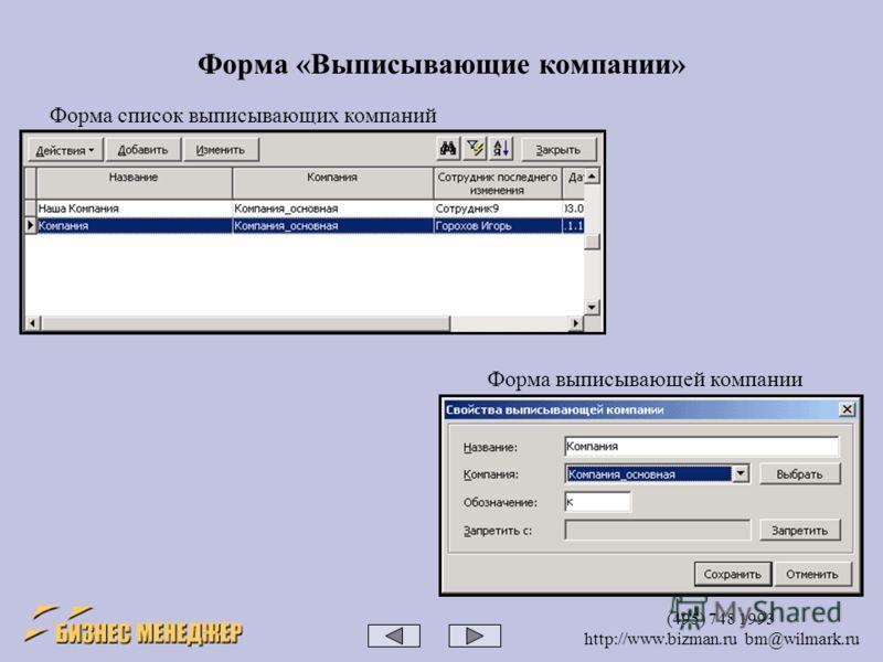(495) 748 1993 http://www.bizman.ru bm@wilmark.ru Форма «Выписывающие компании» Форма список выписывающих компаний Форма выписывающей компании