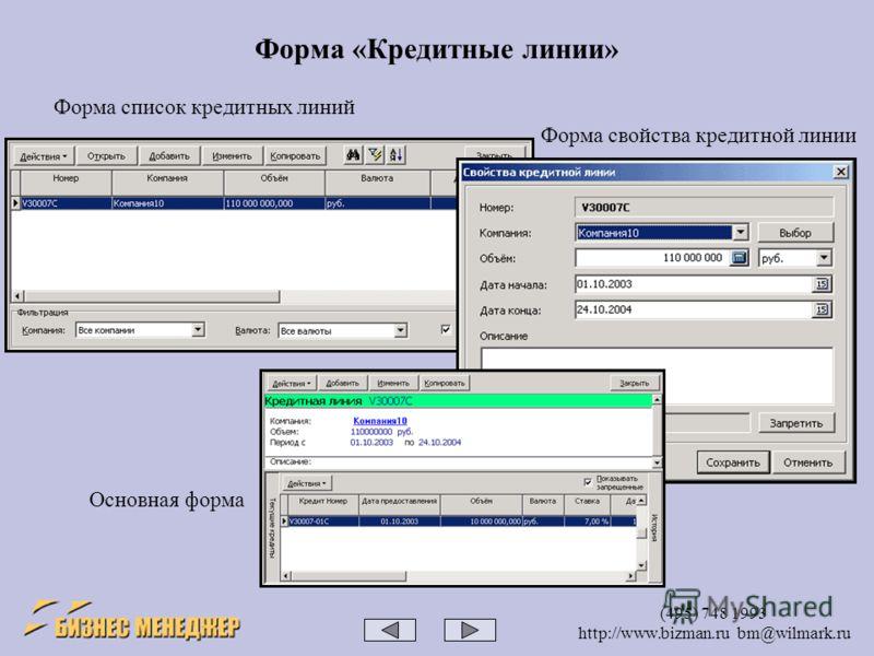 (495) 748 1993 http://www.bizman.ru bm@wilmark.ru Форма «Кредитные линии» Форма список кредитных линий Форма свойства кредитной линии Основная форма